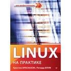 Для профессионалов. Linux на практике. 12+ Бреснахэн К.