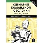 Для профессионалов. Сценарии командной оболочки. Linux, OS X и Unix. 2-е изд. Тейлор Д.