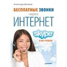 Бесплатные звонки через Интернет. Skype и не только. Днепров А.Г.