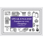 "Speak ENGLISH! Говорим на тему ""Shopping"" (Покупки). 16+ Андронова Е.А."
