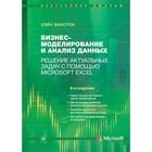Бизнес-моделирование и анализ данных.Решение актуальн.задач с помощью Microsoft Excel