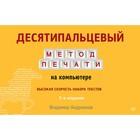 Десятипальцевый метод печати на компьютере. 3-е изд. Андрианов В.И.