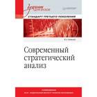 Учебник для вузов. Современный стратегический анализ. Стандарт 3-го поколения. Ковалев В А