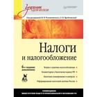 Учебник для вузов. Налоги и налогообложение. 6-е изд., дополнен. Романовский