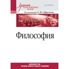 Учебник для вузов. Философия. Учебник для военных вузов. 16+ Ефремов О.Ю.