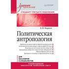 Учебник для вузов. Политическая антропология. 16+ Марков Б.В.