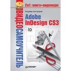 Видеосамоучитель. Adobe InDesign CS3 (+CD) Завгородний В.Г.