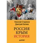 Россия. Крым. История. 12+ Стариков Н.В.