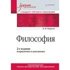 Учебник для вузов. Философия. Стандарт 3-го поколения. 2-е изд., испр. и доп. Марков Б.В.