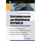 Библиотека программиста.Программирование д/мобильных устройств под управлен.Windows Mobile