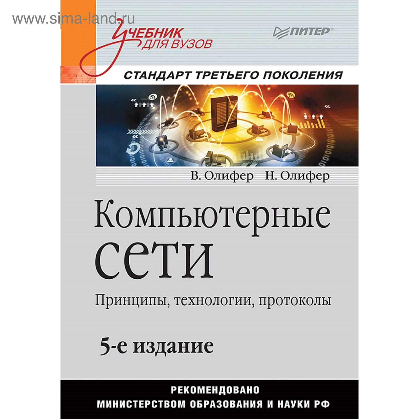Компьютерные сети. Принципы, технологии, протоколы: учебник для.