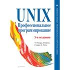 Для профессионалов. UNIX. Профессиональное программирование. 3-е изд. Стивенс У.Р.