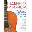 Музыкальная гостиная. Песенник гитариста. Любимые застольные песни. 16+ Агеев Д.В.