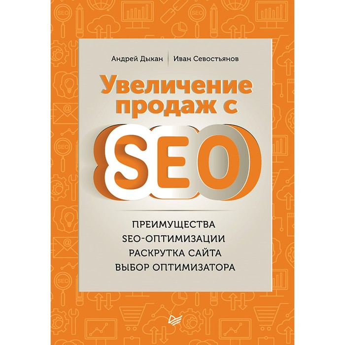 Маркетинг для профессионалов. Увеличение продаж с SEO. 12+ Дыкан А.В.