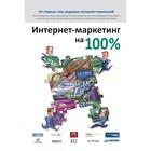 Интернет-маркетинг на 100 %. 16+ Манн И.Б.