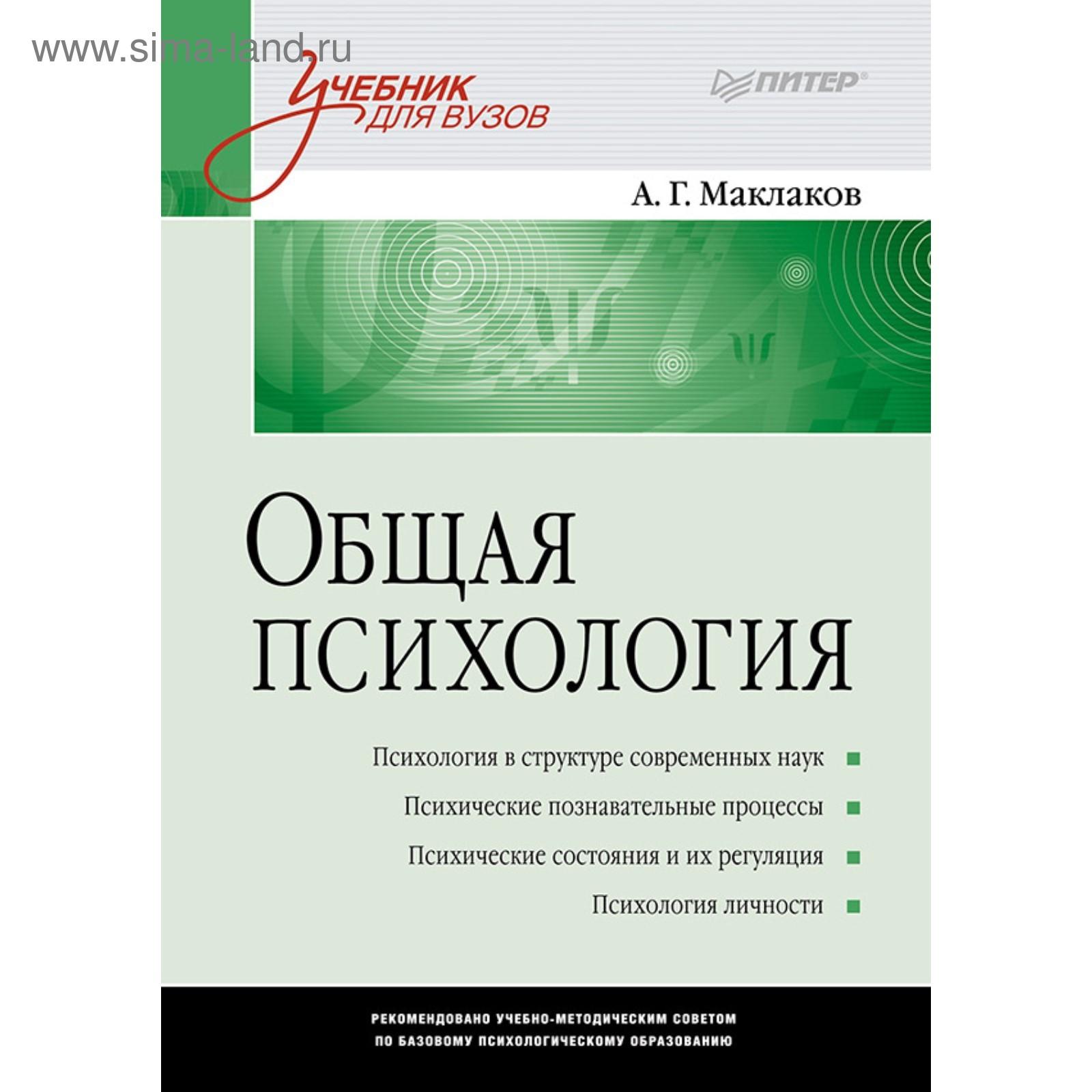 Рубинштейн основы общей психологии скачать fb2 dota2-guide. Ru.