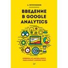 Введение в Google Analytics. Петроченков А. С.