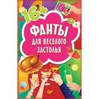 Игры на карточках для взрослых. Фанты для веселого застолья (45 карточек)
