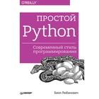 Бестселлеры O'Reilly. Простой Python. Современный стиль программирования. 6+ Любанович Б.
