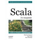Scala. Профессиональное программирование. Одерски М.