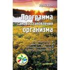 Без таблеток.ru. Программа самовосстановления организма. Хван Ю.Е.
