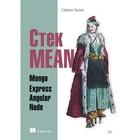 Библиотека программиста. Стек MEAN. Mongo, Express, Angular, Node. 12+ Холмс С.