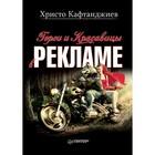 Герои и красавицы в рекламе (иллюстрированное полноцветное издание). Кафтанджиев Х.