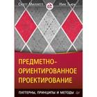 Предметно-ориентированное проектирование: паттерны, принципы и методы. 12+ Миллетт С.
