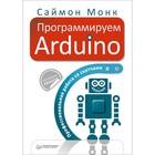 Программируем Arduino. Профессиональная работа со скетчами. 12+ Монк С.