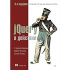 JQuery в действии. 3-е изд. Бибо Б.