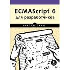 Библиотека программиста. ECMAScript 6 для разработчиков. 12+ Закас Н.