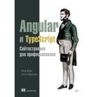 Библиотека программиста. Angular и TypeScript. Сайтостроение для профессионалов. 6+ Файн Я