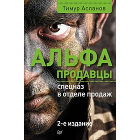 Альфа-продавцы: спецназ в отделе продаж. 2-е изд. Асланов Т. А.