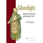 Silverlight. Практическое руководство. 0 Браун П