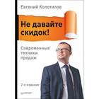 Продажи на 100 %. Не давайте скидок! Современные техники продаж. 2-е изд. Колотилов Е.А.