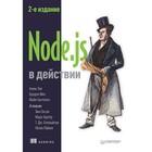 Для профессионалов. Node.js в действии. 2-е издание. 16+ Кантелон М.