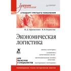 Учебник для вузов. Экономическая логистика. Стандарт третьего поколения. Афанасенко И.Д.
