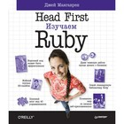 Head First O'Reilly. Head First. Изучаем Ruby. 12+ Макгаврен Д.