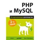 Бестселлеры O'Reilly. PHP и MySQL. Исчерпывающее руководство. 2-е изд. Маклафлин Б.