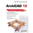 Учебный курс. ArchiCAD 12. Столяровский С