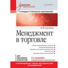 Учебник для вузов. Менеджмент в торговле.Стандарт 3-го поколения. 3-е изд, перераб.и доп.