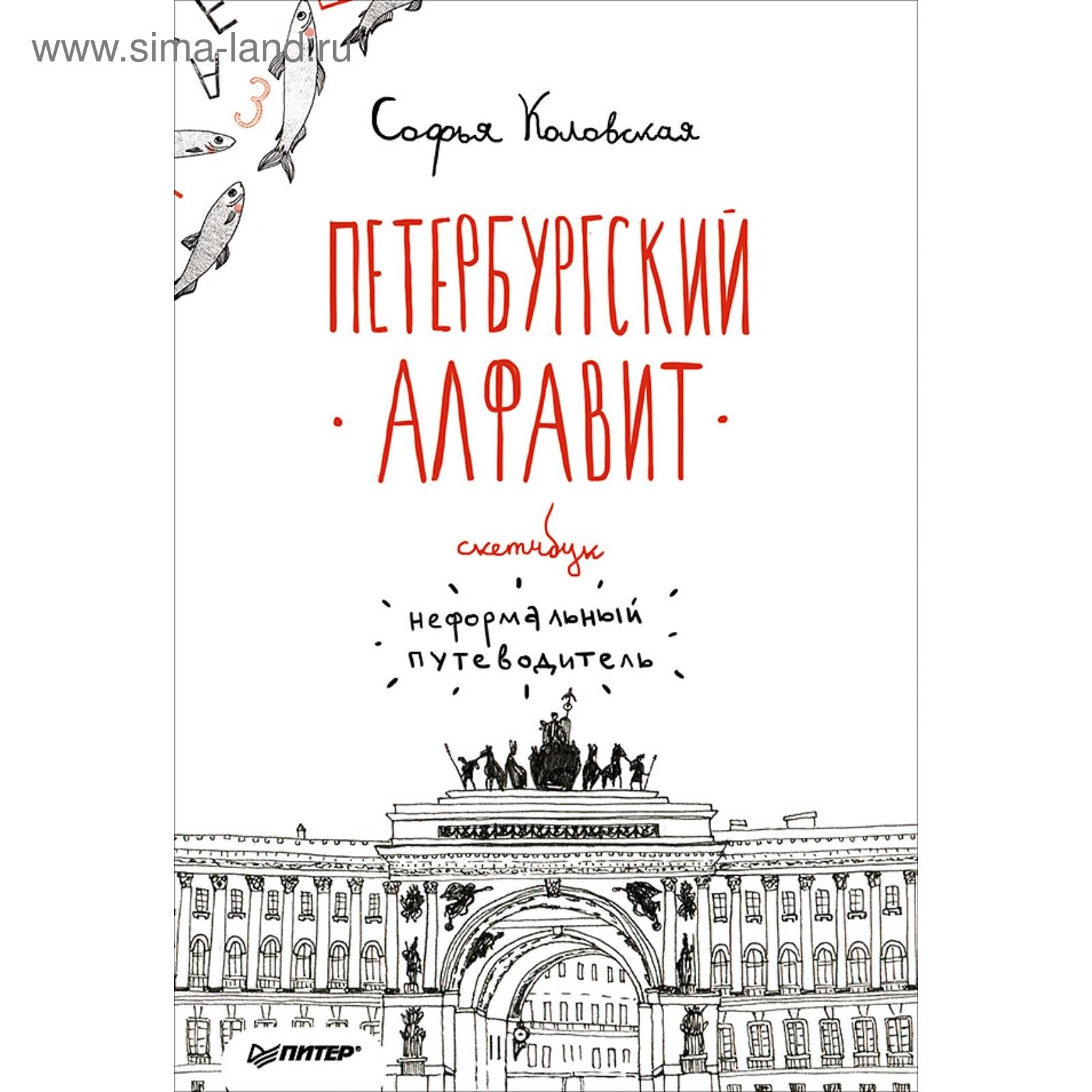 Открытки петербургский алфавит