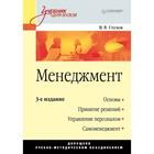 Учебник для вузов. Менеджмент. 3-е изд. 12+ Глухов В.В.