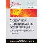 Учебник для вузов. Метрология, стандартизация, сертификация и электроизмерит.техника