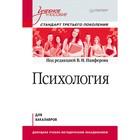 Учебное пособие. Психология. 12+ Панферов В.Н.
