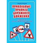 ППДД. Прикольные правила дорожного движения для тех, кто не совсем понял обычные. Чугунов