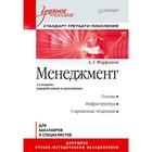 Учебное пособие. Менеджмент. 2-е изд. Стандарт 3-го поколения. 16+ Фаррахов А.Г.