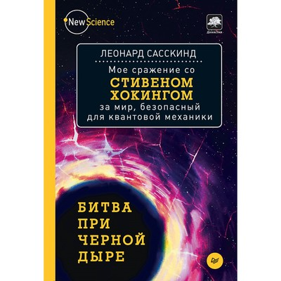 Битва при чёрной дыре. Моё сражение со Стивеном Хокингом за мир, безопасный для квантовой механики. Сасскинд Л.
