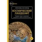 New Science. Космический ландшафт. Теория струн и иллюзия разумного замысла Вселенной