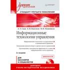 Учебник для вузов. Информационные технологии управления 2е изд.(+СD)Стандарт 3го поколения